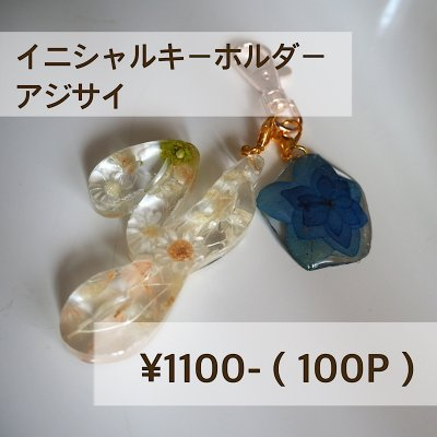 【受注販売予約】イニシャルキーホルダー インアリウムアジサイ