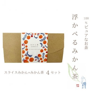 浮かべるみかん茶 国産無添加みかんのお茶4セット