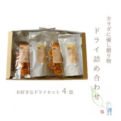 贈り物に 4袋入りギフト ドライみかん・レモン 砂糖不使用 無添加 ...