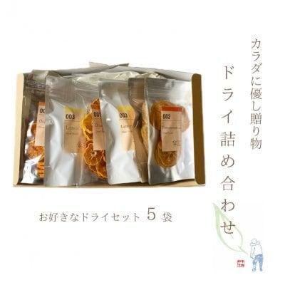 贈り物に 5袋入りギフト ドライみかん・レモン 砂糖不使用 無添加 ...