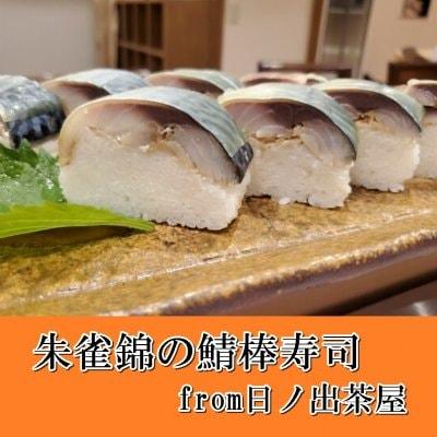 「鯖棒寿司【朱雀錦】from日ノ出茶屋」小サイズ