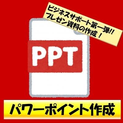 パワーポイント作成チケット