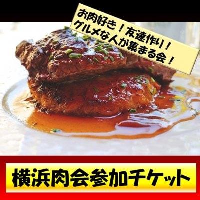 横浜肉会参加チケット