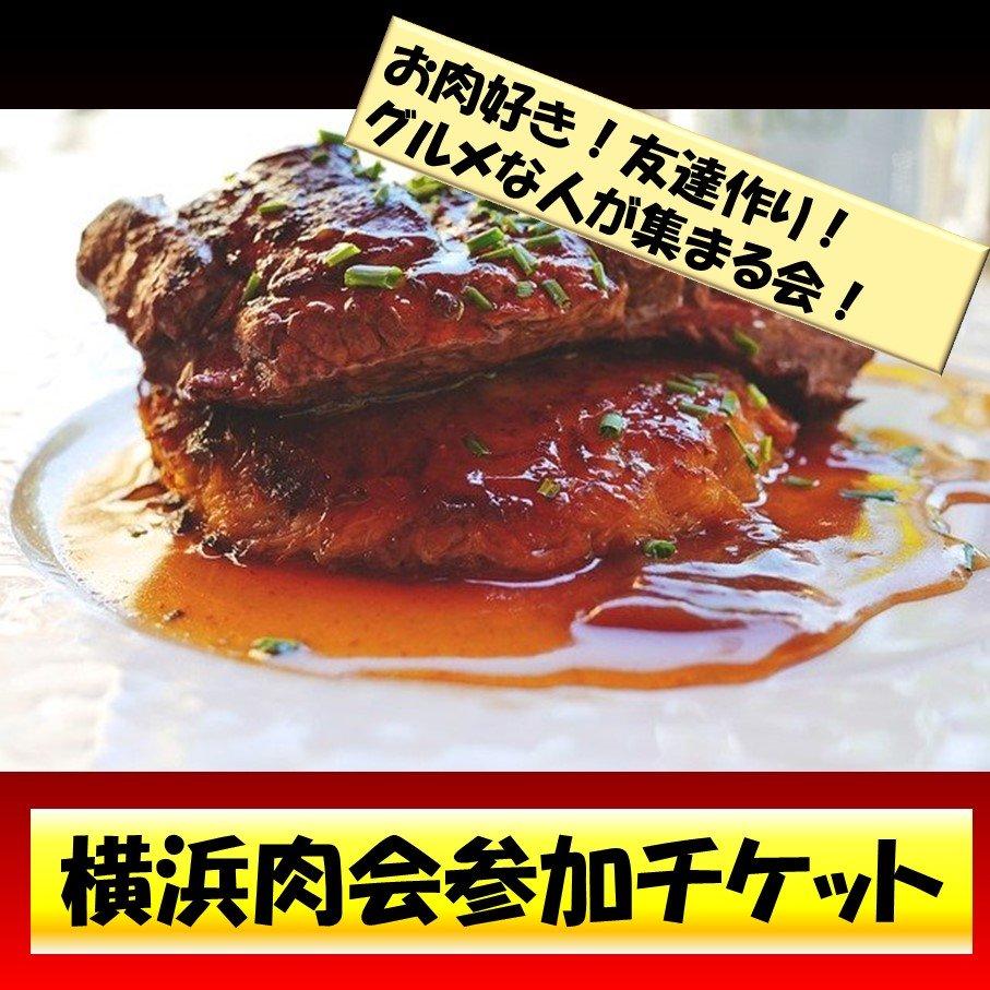 横浜肉会参加チケットのイメージその1