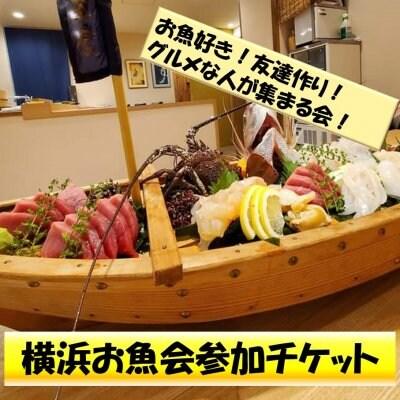 横浜お魚会参加チケット