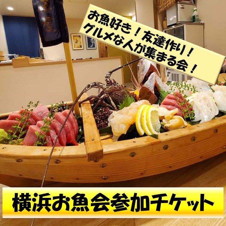 横浜お魚会参加チケットのイメージその1