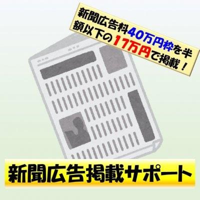 新聞広告掲載チケット40万円相当