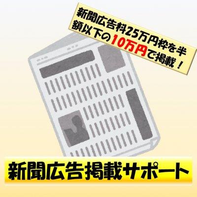 新聞広告掲載チケット25万円相当