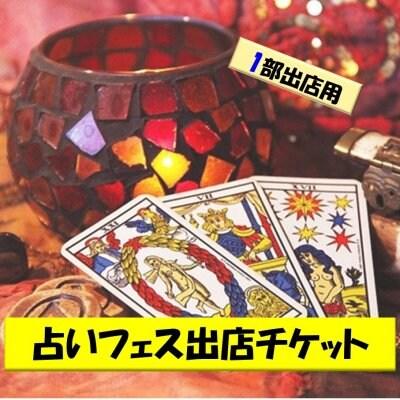 オンライン占いフェス出店チケット【1セット分】
