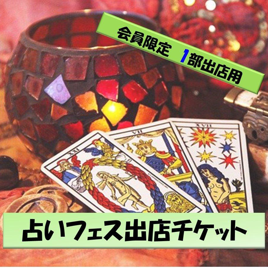 オンライン占いフェス出店チケット【1セット分会員限定】のイメージその1