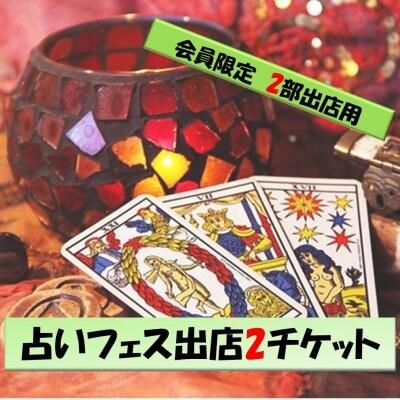 オンライン占いフェス出店チケット【2セット分会員限定】