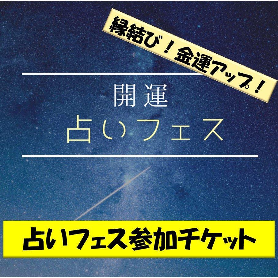 オンライン占いフェス入場チケット【参加者用】のイメージその1