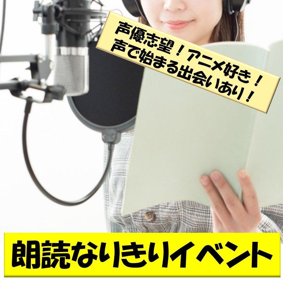なりきり朗読イベント【女性用×2セット分】のイメージその1