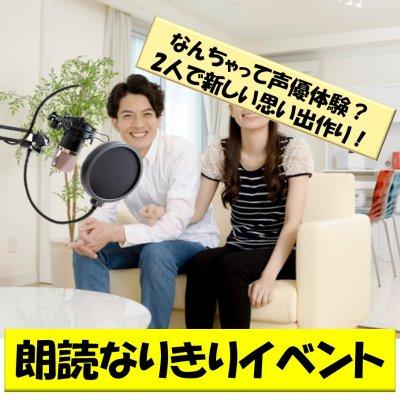 なりきり朗読会【男女セット】