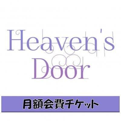 Heaven's Door月会費チケット