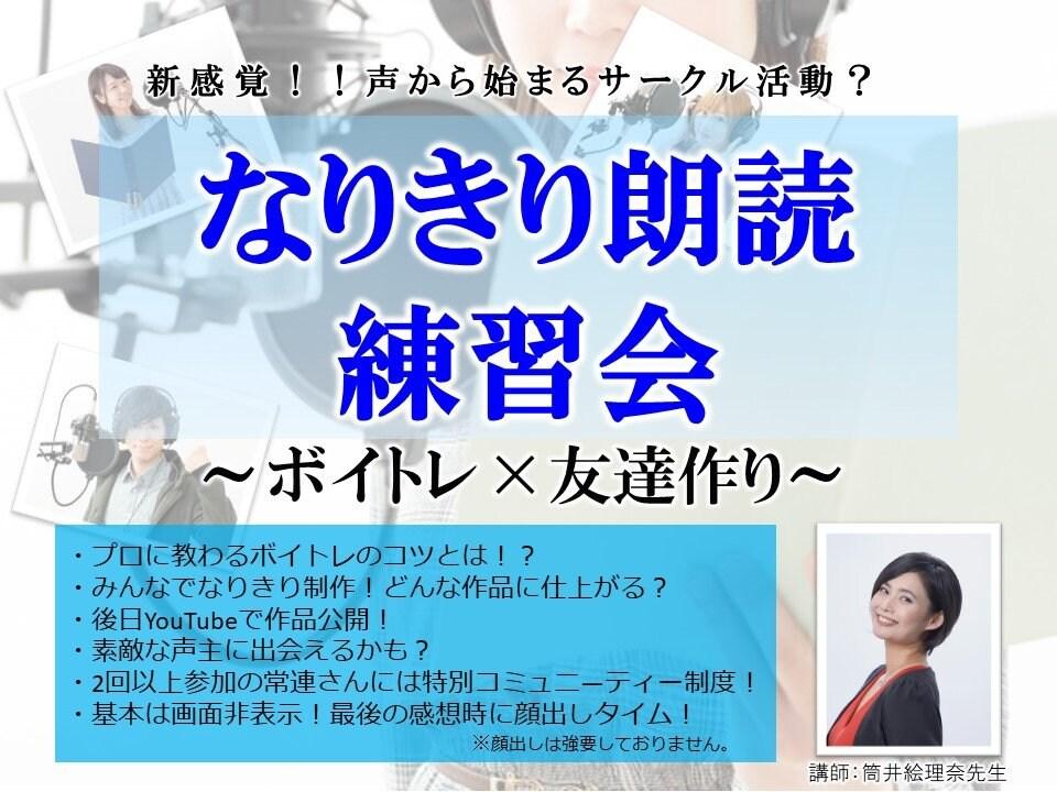なりきり朗読イベント【女性用×2セット分】のイメージその3