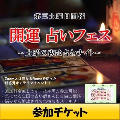 オンライン占いフェス入場チケット【参加者用】