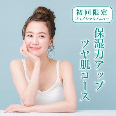 【初回限定体験チケット】 フェイシャルメニュー☆保湿力アップツヤ肌コース