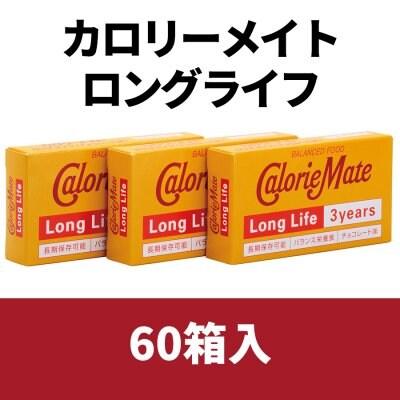 カロリーメイト ロングライフ(チョコレート味)60箱入 3年保存可能 大塚製薬(非常用 防災 備蓄 非常食)
