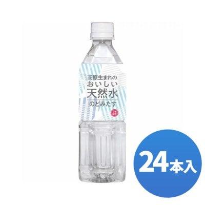おいしい天然水 のどみたす 500mL 24本入