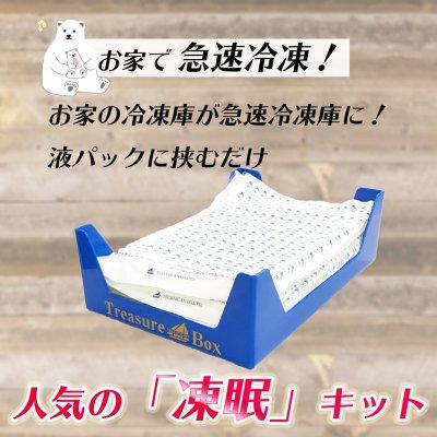 【家庭用の急速冷凍キット】Treasure Box(トレジャーボックス)