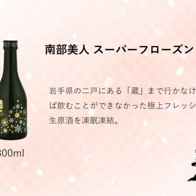 【冷凍日本酒】南部美人 300ml