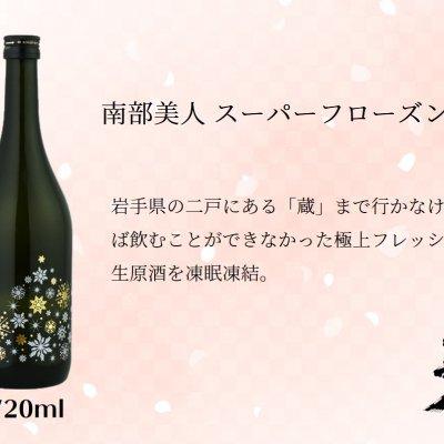 【冷凍日本酒】南部美人 720ml