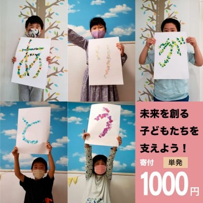 単発【1,000円寄付】今こそ!子どもたちを支えよう!