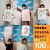 毎月定期ご寄付【100円寄付】未来を創る子どもたちを支えよう!