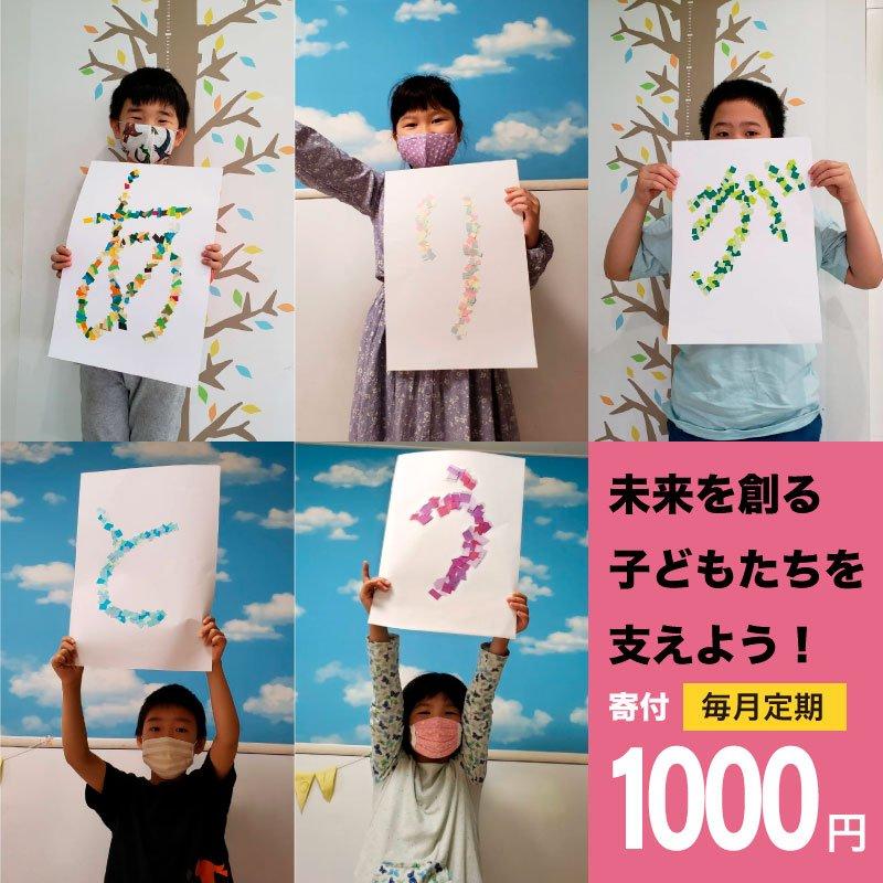 毎月定期ご寄付【1,000円寄付】今こそ!子どもたちを支えよう!のイメージその1