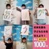 毎月定期ご寄付【1,000円寄付】今こそ!子どもたちを支えよう!