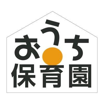 おうち保育園協会®会費