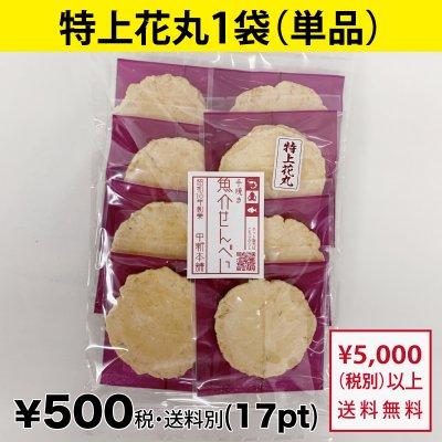 特上花丸(1袋)