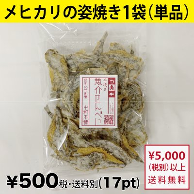 メヒカリの姿焼き(1袋)