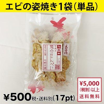 えびの姿焼き(1袋)