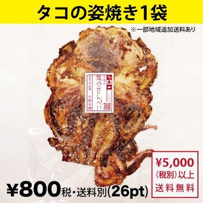 タコの姿焼き(1袋)