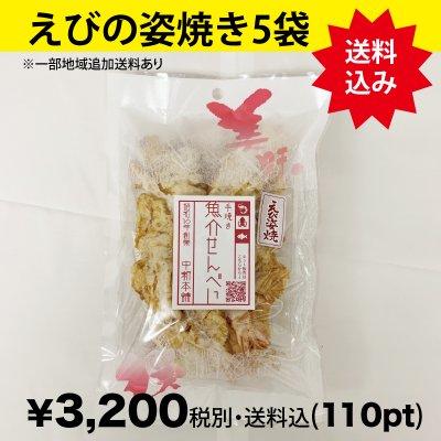 えびの姿焼き(5袋)