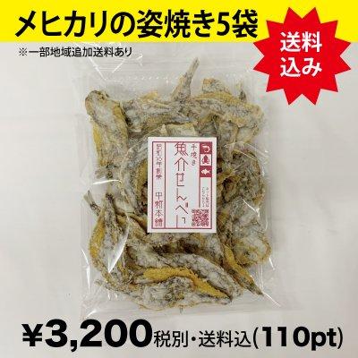 メヒカリの姿焼き(5袋)