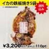イカの鉄板焼(5袋)