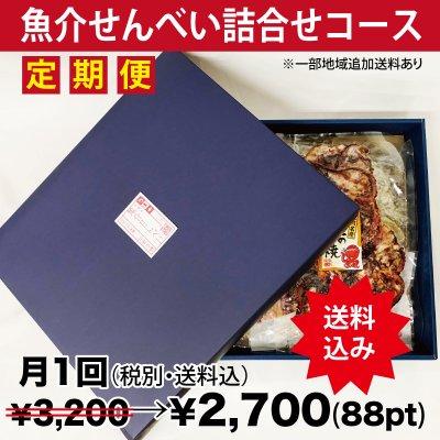 【定期便】魚介せんべい詰合せコース/送料込