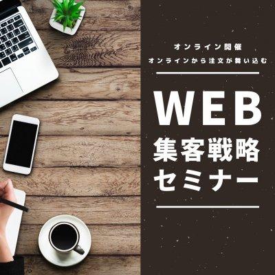 Web集客攻略セミナー参加権
