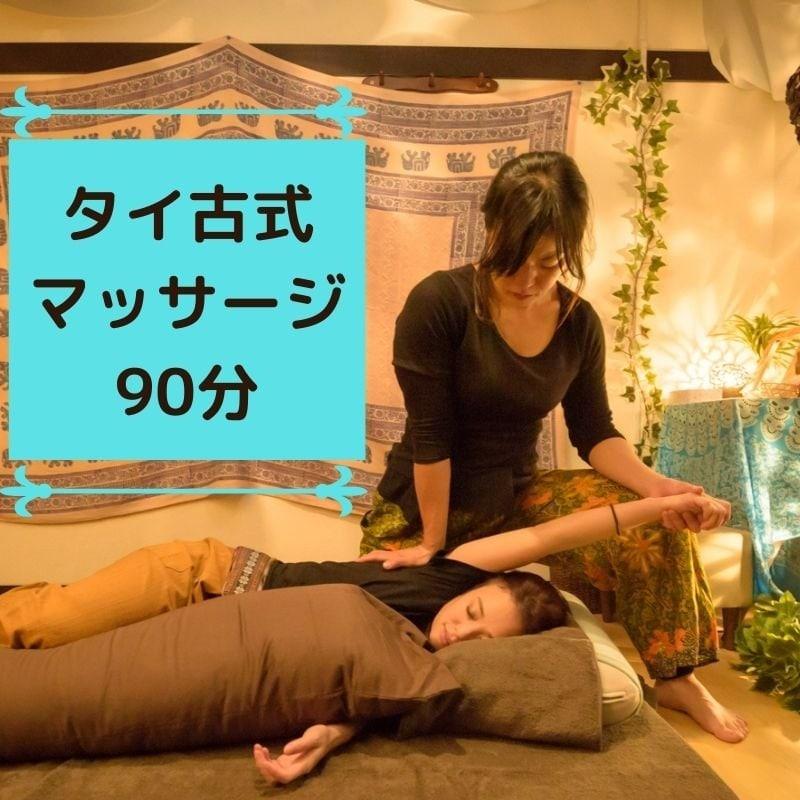 タイ古式マッサージ90分 町田 五感を癒すプライベートサロン 花笑mine(はなえみん)のイメージその1