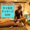 タイ古式マッサージ60分 町田 五感を癒すプライベートサロン 花笑mine(はなえみん)