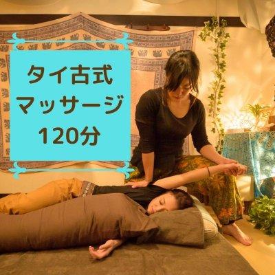 タイ古式マッサージ120分 町田 五感を癒すプライベートサロン 花笑mine(はなえみん)
