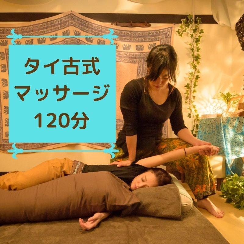 タイ古式マッサージ120分 町田 五感を癒すプライベートサロン 花笑mine(はなえみん)のイメージその1