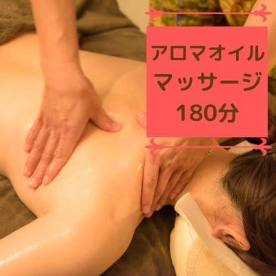 アロマオイルマッサージ180分 町田 五感を癒すプライベートサロン 花笑mine(はなえみん)