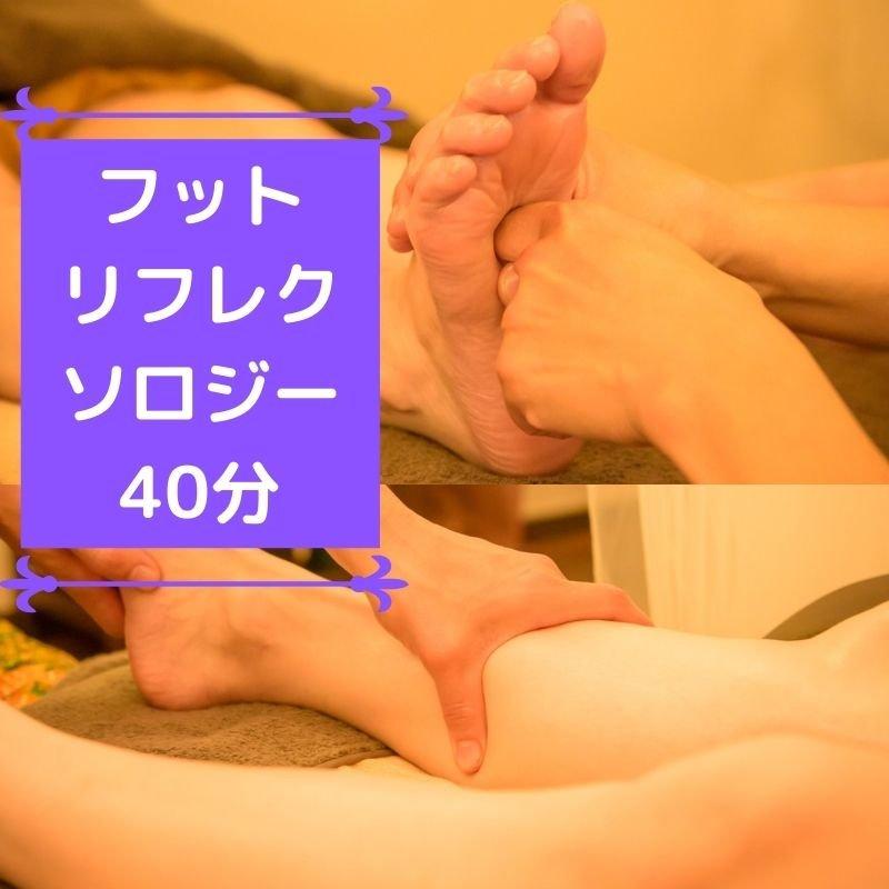 フットリフレクソロジー40分 町田 五感を癒すプライベートサロン 花笑mine(はなえみん)のイメージその1