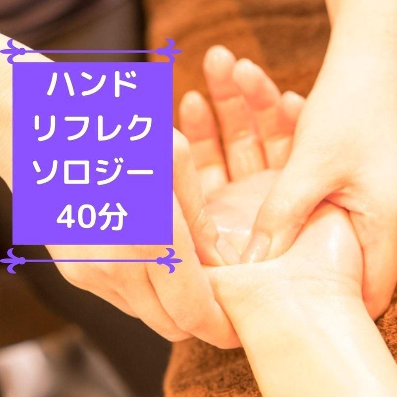 ハンドリフレクソロジー40分 町田 五感を癒すプライベートサロン 花笑mine(はなえみん)のイメージその1