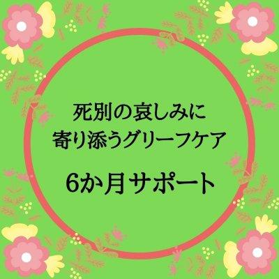 【オンライン】死別の哀しみに寄り添うグリーフケア 6か月サポート 町田 五感を癒すプライベートサロン 花笑mine(はなえみん)