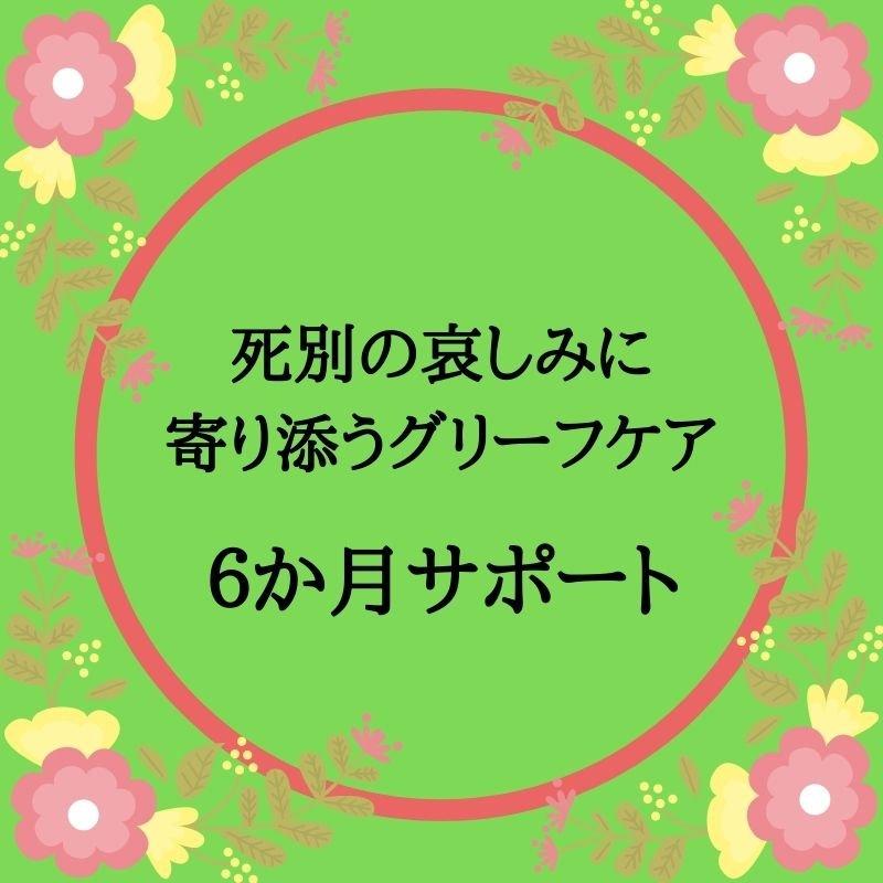 【オンライン】死別の哀しみに寄り添うグリーフケア 6か月サポート 町田 五感を癒すプライベートサロン 花笑mine(はなえみん)のイメージその1